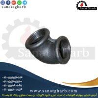 زانو سیاه دنده ای فولادی با بهترین کیفیت