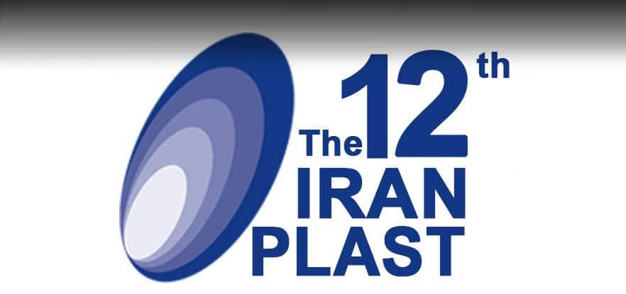 دوازدهمین نمایشگاه بین المللی ایران پلاست