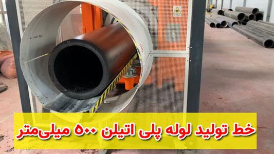 خط تولید لوله پلی اتیلن 500